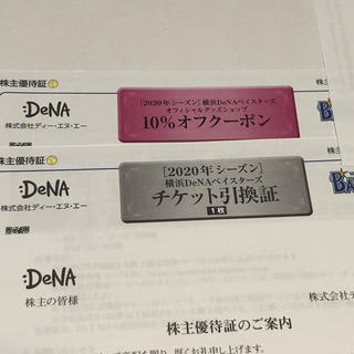 ヨコハマディーエヌエーベイスターズ(横浜DeNAベイスターズ)のDeNA株主優待(野球)