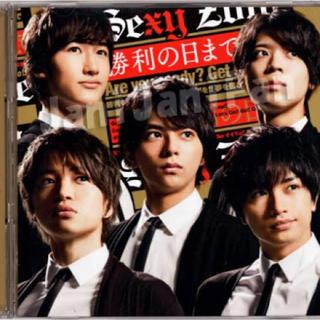 セクシー ゾーン(Sexy Zone)のSexy zone (CD4点セット‼️)(ポップス/ロック(邦楽))