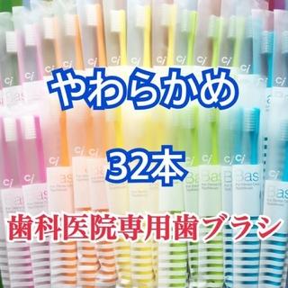 歯ブラシ やわらかめ 32本 イエロー ブルー(歯ブラシ/デンタルフロス)