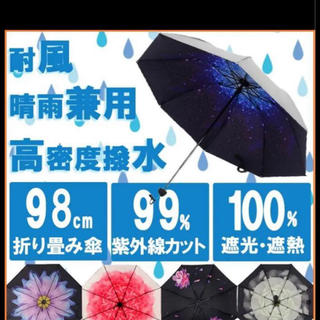 98cm 宇宙 星空 折りたたみ傘 男女兼用 遮光遮熱 晴雨兼用 大型 三つ折り(傘)