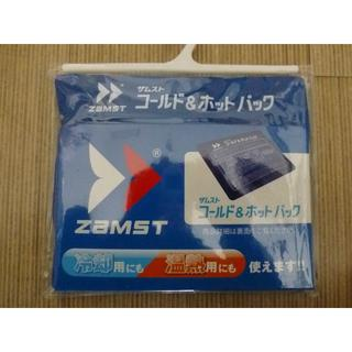 ザムスト(ZAMST)のZAMST ザムスト アイシング用 コールド&ホットパック  品番378400(その他)