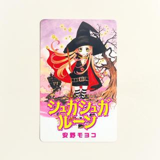 コウダンシャ(講談社)のシュガシュガルーン カード カレンダー 安野モヨコ ノベルティ(その他)