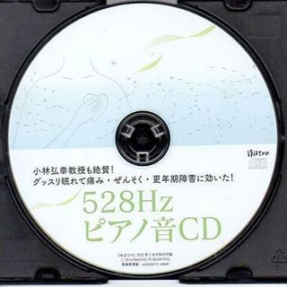 ★528Hzピアノ音CD★(ヒーリング/ニューエイジ)