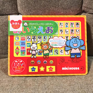 mikihouse - 【新品未使用】mikiHOUSE 音のでるおもちゃ絵本 あいうえお ミキハウス