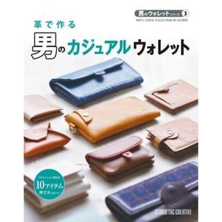 革で作る男のカジュアルウォレット 定価2,500円(型紙/パターン)