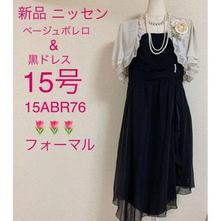 ニッセン - 新品❤️ニッセンベージュボレロ&黒ドレス15号結婚式 披露宴 入学式 パーティー