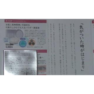ミズハシホジュドウセイヤク(水橋保寿堂製薬)のパウダー美容液 ナノコナ(フェイスパウダー)