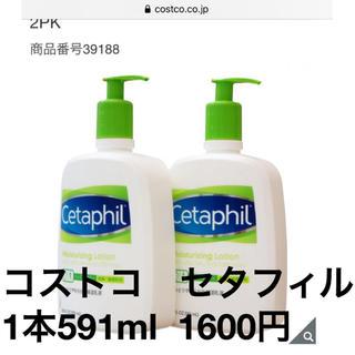 コストコ(コストコ)のセタフィル1本  コストコ(ボディローション/ミルク)