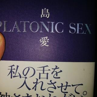 プラトニック・セックス(その他)