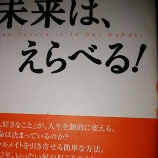 未来は、えらべる!(ビジネス/経済)