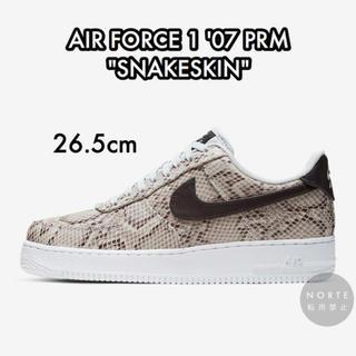 ナイキ(NIKE)の【新品】26.5cm NIKE AIR FORCE 1 07 PRM SNAKE(スニーカー)
