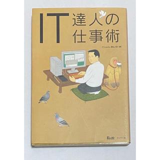 IT(アコーディオン)