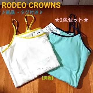 ロデオクラウンズ(RODEO CROWNS)のカップ付キャミセット♡RODEO CROWNS ロデオクラウンズ タグ付き(キャミソール)