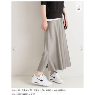 イエナ(IENA)のIENA VI/PAサテン スリットスカート(ロングスカート)