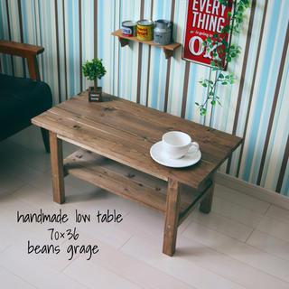 ローテーブル 70×36 カフェテーブル 棚付きコーヒーテーブル ウォールナット(ローテーブル)
