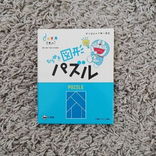 ショウガクカン(小学館)のドラゼミ付録 ひらめき図形パズル(知育玩具)