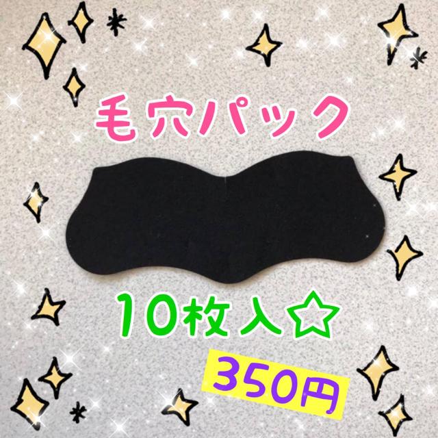 活性炭マスク黒,毛穴スッキリ♡鼻パック10枚セット小鼻の黒ずみに!角質ケア角栓除去の通販