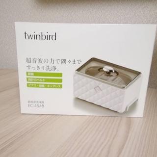 ツインバード(TWINBIRD)のTWINBIRD 超音波洗浄器  (日用品/生活雑貨)