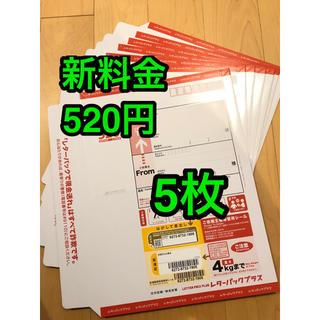レターパックプラス 新品 5枚 520 新料金 ★ 郵便 未使用 ポイント消費(ラッピング/包装)