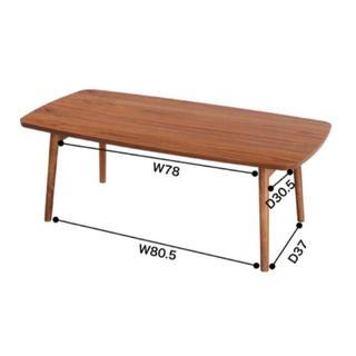 ローテーブル(ウォルナット)(ローテーブル)
