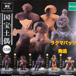 EPOCH - 歴史ミュージアム  国宝土偶  全5種