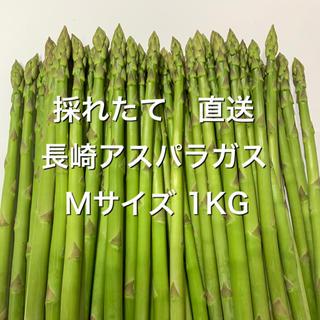 長崎産アスパラガス Mサイズ 1KG(野菜)