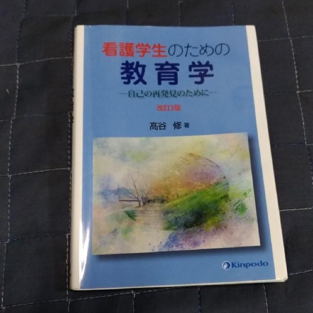 看護学生のための教育学 自己の再発見のために 改訂3版 エンタメ/ホビーの本(健康/医学)の商品写真