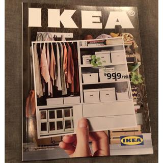 イケア(IKEA)のIKEA 2020 春夏 カタログ(住まい/暮らし/子育て)
