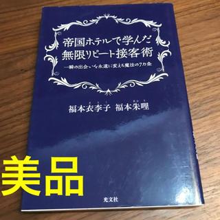 コウブンシャ(光文社)の帝国ホテルで学んだ無限リピート接客術 : 一瞬の出会いを永遠に変える魔法の7カ条(ビジネス/経済)
