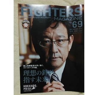 北海道日本ハムファイターズ - 北海道日本ハムファイターズ マガジン 2017年3月号