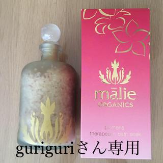 マリエオーガニクス(Malie Organics)のマリエオーガニクス バスソルト(入浴剤/バスソルト)