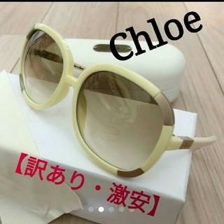 クロエ(Chloe)の【訳あり・激安】chloe クロエ のサングラス(サングラス/メガネ)