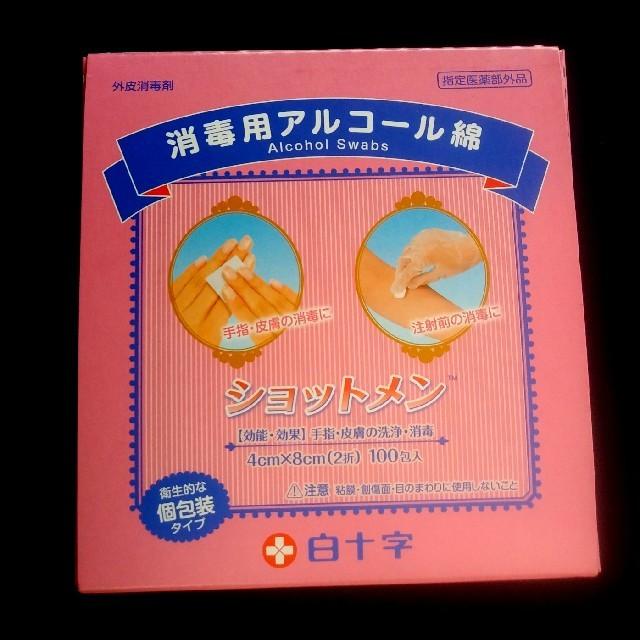 マスク立体作り方,消毒用アルコール綿 白十字 ショットメン 100包の通販