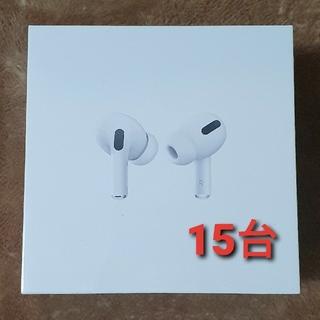 アップル(Apple)の【新品】AirPods Pro エアポッズ プロ 15台セット(ヘッドフォン/イヤフォン)