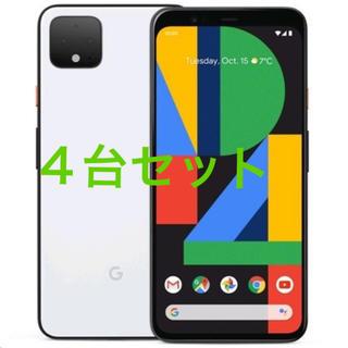 アンドロイド(ANDROID)のGoogle pixel 4 64GB 4台セット(スマートフォン本体)