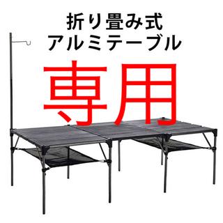 Soomloom 折り畳み式テーブル アルミ製 自由に組み合わせ(アウトドアテーブル)