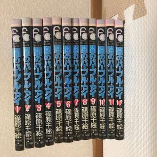 ショウガクカン(小学館)の篠原千絵 闇のパープル・アイ ①〜12全巻(全巻セット)