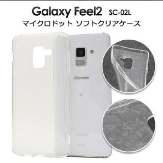 ギャラクシー(Galaxy)のGalaxyfeel2 ソフトケース★新品未使用(Androidケース)