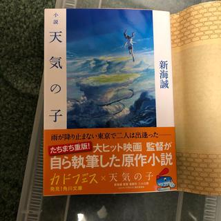 角川書店 - 小説天気の子
