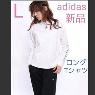 アディダス(adidas)の値下げ!adidas レディース ロングスリーブTシャツ  白(カットソー(長袖/七分))