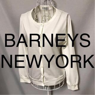 BARNEYS NEW YORK - ★BARNEYS NEWYORK/バーニーズニューヨーク★長袖カーディガンM