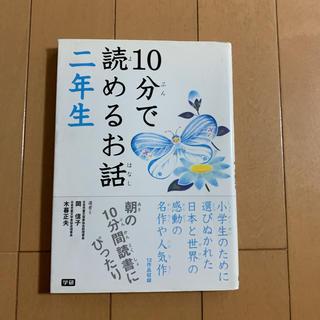 10分で読めるお話 2年生(絵本/児童書)