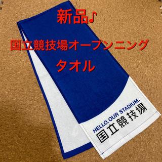 アシックス(asics)の⭐️【新品】新国立競技場オープニングノベルティー タオル⭐️ (記念品/関連グッズ)