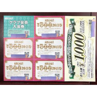 ラウンドワン 株主優待 2500円分 ほか1セット (ボウリング場)