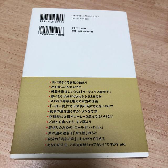 サンマーク出版(サンマークシュッパン)の「空腹」が人を健康にする 「一日一食」で20歳若返る! エンタメ/ホビーの本(健康/医学)の商品写真