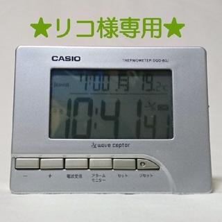カシオ(CASIO)の★リコ様専用★ CASIO 電波時計 THERMOMETER DQD-80J(置時計)