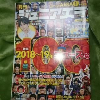 アサヒシンブンシュッパン(朝日新聞出版)のジュニアエラ 2019年1月号(アート/エンタメ/ホビー)