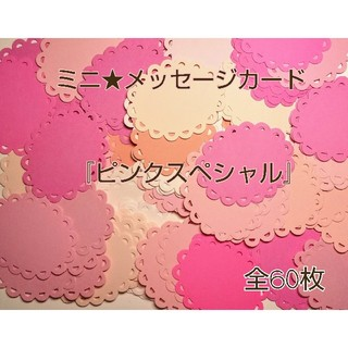 ミニ★メッセージカード『ピンクスペシャル』(カード/レター/ラッピング)