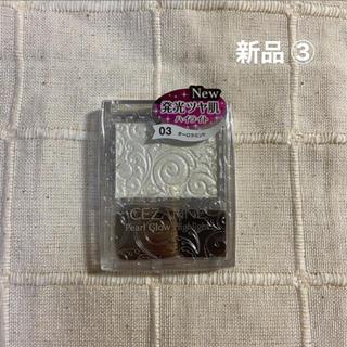 セザンヌケショウヒン(CEZANNE(セザンヌ化粧品))の新品 ハイライト 03(その他)