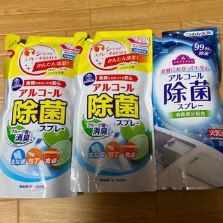 イオン(AEON)のアルコール除菌スプレー 詰め替え用3袋セット(アルコールグッズ)